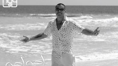 صورة اسمع أغنيه الهضبة عمرو دياب «أهه أهه» حصري على أنغامي