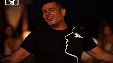 صورة اسمع أغنية «الجو جميل» للهضبة عمرو دياب على أنغامي