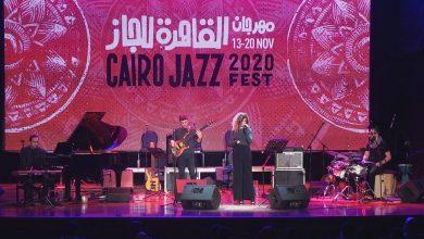 صورة مهرجان القاهرة للجاز يحتضن 20 حفلة موسيقية من 10 دول على مدار أسبوع